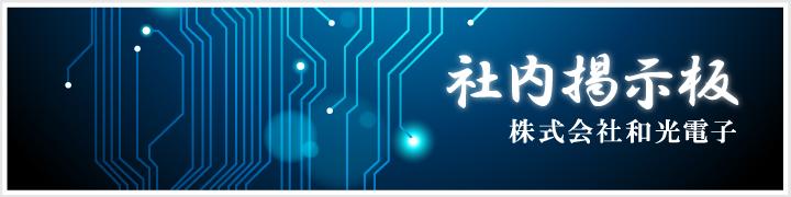 掲示板 - (株)和光電子
